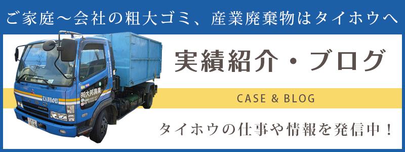実績紹介・ブログ