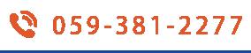 059-381-2277